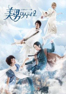 april-ent-kdramas-yourebeautiful